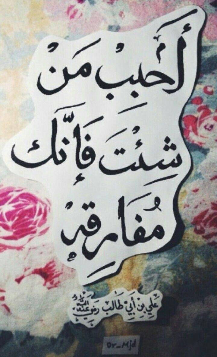 احبب من شئت فإنك مفارقه Arabic Calligraphy Art Calligraphy Art Arabic Quotes