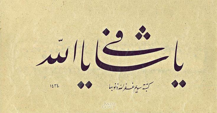 © Sevim Şirikçi - Levha - Yâ Şâfi Yâ Allah