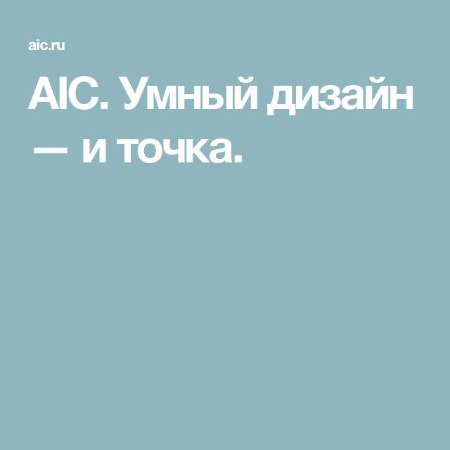 AIC. Умный дизайн — и точка.