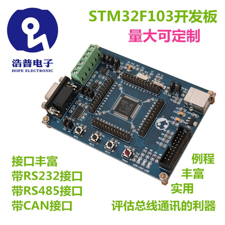 STM32 development board minimum system core board STM32F103VET6 with 485 CAN #Affiliate