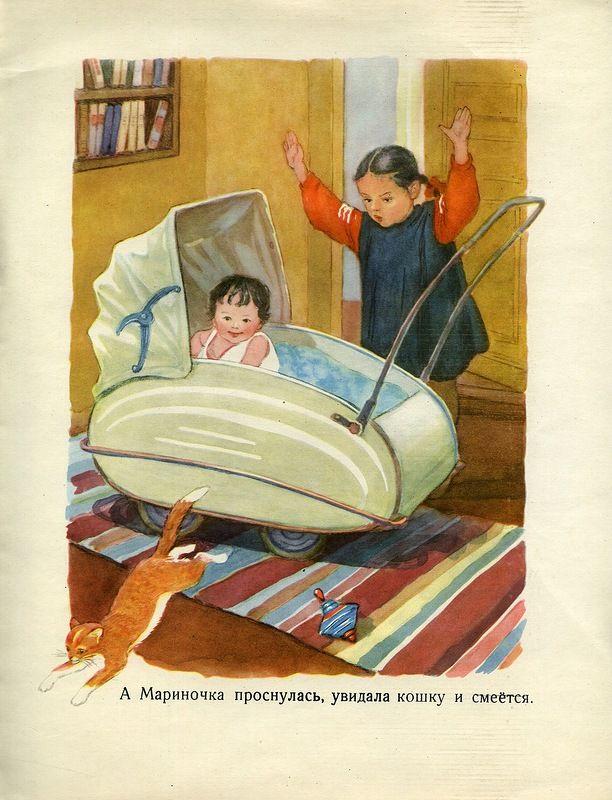 """Н. Забила """"Про девочку Маринку"""".1957"""