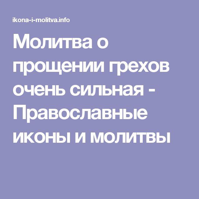 Молитва о прощении грехов очень сильная - Православные иконы и молитвы