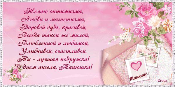 Поздравления с днем Ангела Татьяне в стихах - Поздравляю с Днем Ангела