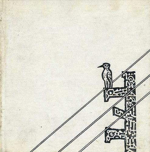 Michail Prišvin (1975) #book #cover #illustration