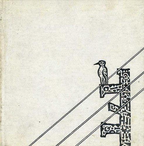 Michail Prišvin (1975) #book #cover #illustration