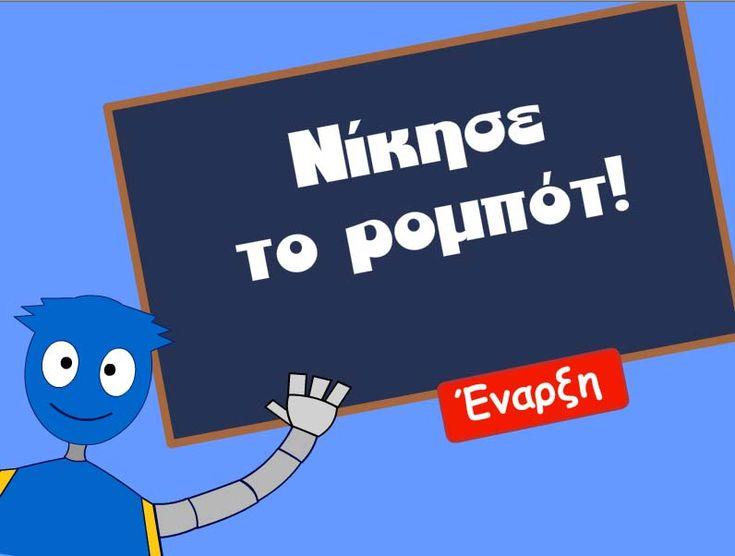 """Διαδραστικό παιχνίδι για εξάσκηση στην ορθογραφία των λέξεων της Ενότητας 14 """"Το ανθρώπινο θαύμα"""" των Ελληνικών Δ΄ Δημοτικού. Οι μαθητές πρέπει να επιλέξουν τη σωστά γραμμένη λέξη και να ολοκληρώσουν πριν τον καθορισμένο χρόνο. Για κάθε σωστή απάντηση κερδίζουν βαθμό ενώ για κάθε λανθασμένη χάνουν βαθμό. Στη σελίδα http://prwtokoudouni.weebly.com/"""
