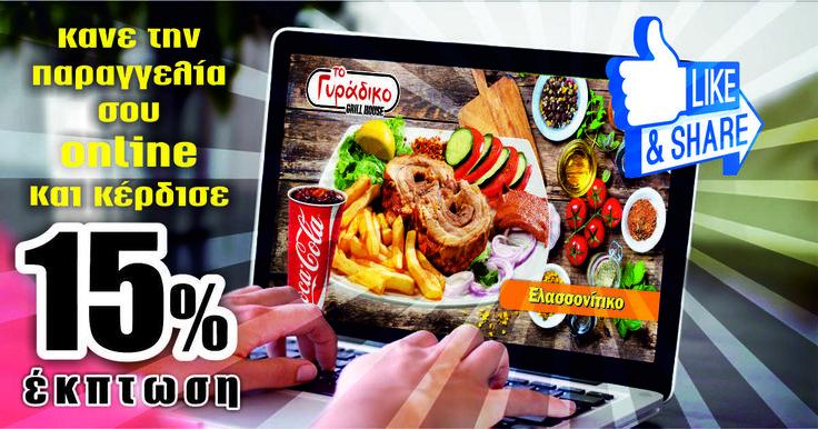 """Ούτε κουπόνια, Oύτε μόνο στην πρώτη παραγγελία, Ούτε """"ψιλά γράμματα! 15% Έκπτωση σε Κάθε σου Online Παραγγελία: www.togyradiko.gr"""
