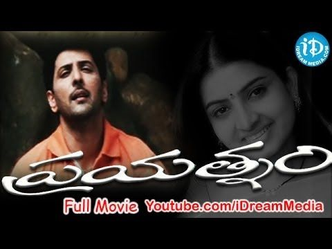 Prayatnam is a 2005 Telugu Family Entertainer Film, Story, screenplay, direction by P Sunil Kumar Reddy. Starring - Pruthvi, Sujitha, Nagababu, Tanu Roy, LB Sriram, Krishna Bhagawan, Raghu Babu, Surya, Chitram Seenu, Narsing Yadav, Duvvasi Mohan, Raghunadha Reddy, Jenni, Y Ravindra Babu, Venkata Ratnam, Kavitha, Rajitha, Padma Jayanthi.