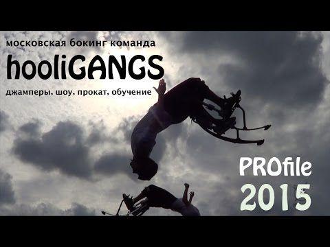 "Бокинг команда ""hooliGANGS"" Московские джамперы.Шоу на джамперах - YouTube"