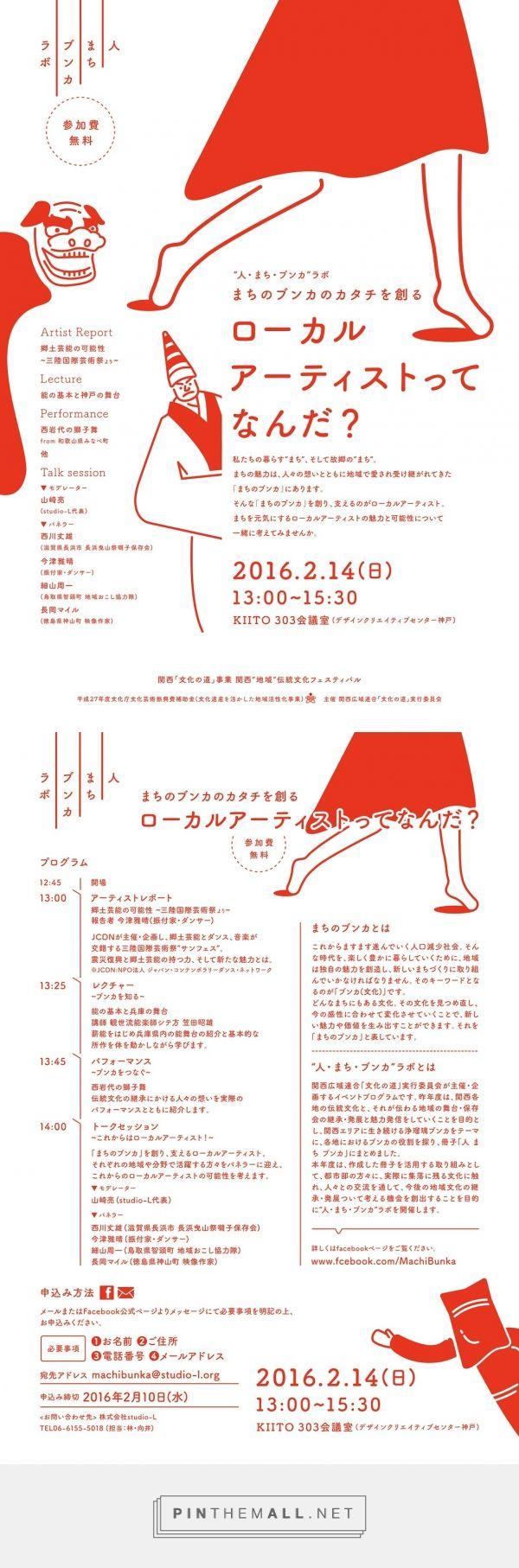"""studio-L blog: 【参加者募集!】""""人・まち・ブンカ""""ラボ 開催します!"""