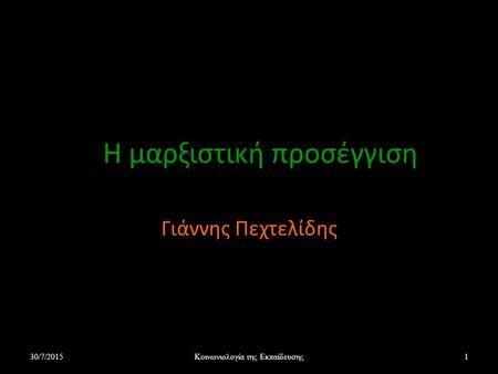 Η μαρξιστική προσέγγιση Γιάννης Πεχτελίδης 30/7/2015Κοινωνιολογία της…