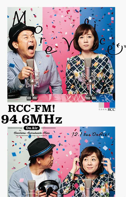 RCCラジオ RCC-FM 開局特番 2015年12月1日