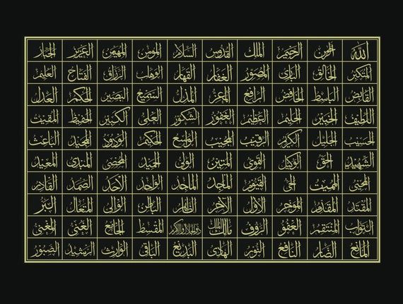 Vector Design 99 Great Names Of Allah With Allah Name All Names Set Arabic Calligraphy Pdf Svg Png Allah Names Vector Design Great Names