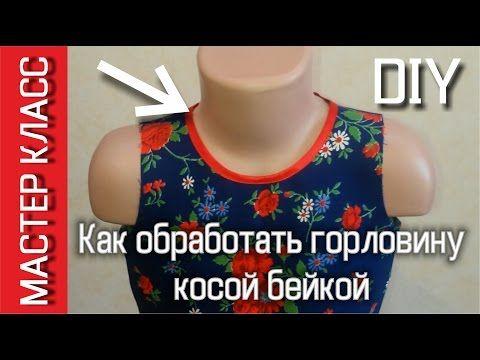 Как обработать горловину косой бейкой   МК  How to sew a neck binding   DIY - YouTube