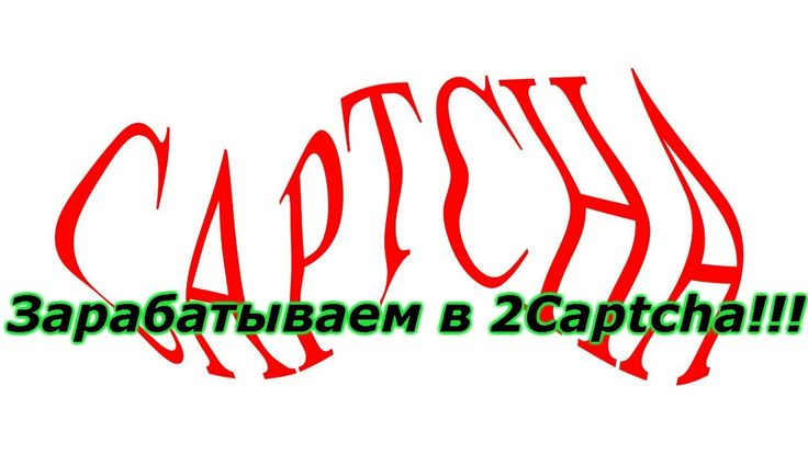 Зарабатываем в 2Captcha!!!
