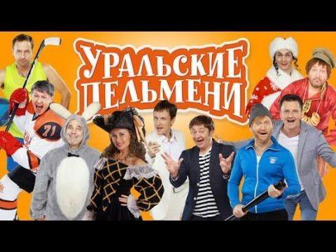 Шоу Уральских пельменей Смешная Братва Россия Урал г. Екатеринбург, 2006