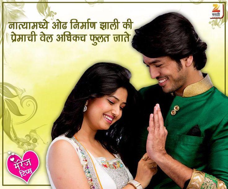 Zee Marathi on | Marathi love quotes, Marathi quotes, Love ...
