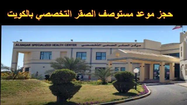 حجز موعد مستوصف الصقر الصحي في الكويت أصبح متاح الآن من خلال الانترنت حيث يقوم المريض بالانتقال إلى موقع وزارة الصحة الإلكتروني Mo In 2021 Moh Kuwait
