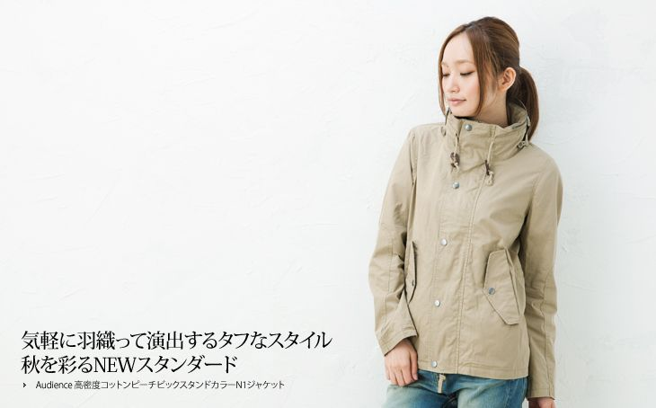 Audience 高密度コットンピーチスタンドカラーN1ジャケット [Lady's] - 【 Audience 】