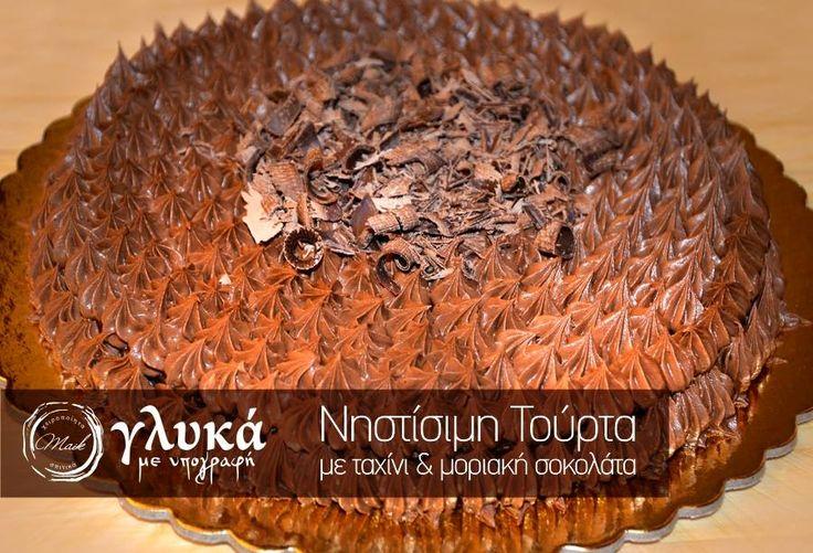 Τούρτα με ταχίνι και μοριακή σοκολάτα