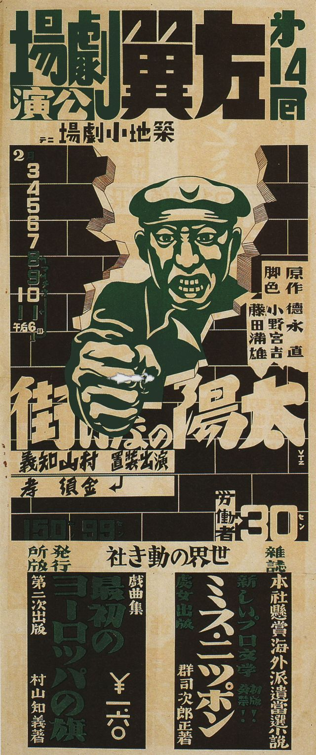 Proletarian posters from 1930s Japan