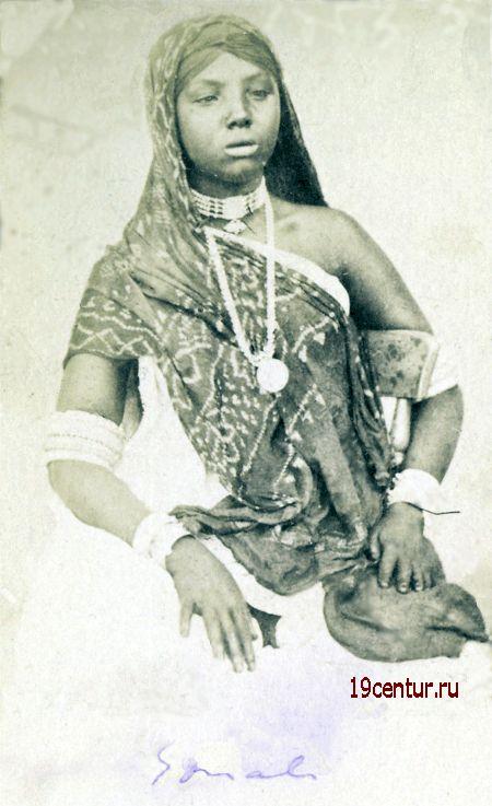 Сомалийская девочка из Адена. 19 век.