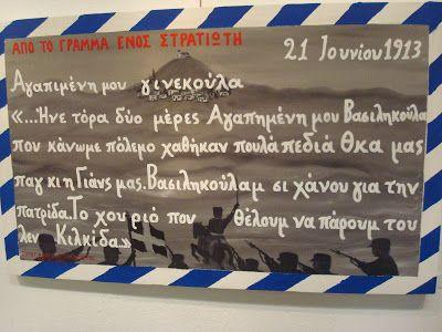 """ΚΙΛΚΙΣΙΩΤΙΚΑ ΧΡΟΝΙΚΑ: Φωτογραφιες απο την πολύπλευρη εικαστική έκθεση Κιλκίς χθες, σήμερα, αύριο.. λογω των εκδηλώσεων εορτασμού για τη συμπλήρωση 100 χρόνων ελεύθερου Κιλκίς, ο Δήμος Κιλκίς σε συνεργασία με την Μακεδονική Καλλιτεχνική Εταιρεία """"ΤΕΧΝΗ"""