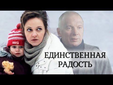 единственная радость фильм 2019 мелодрама At русские
