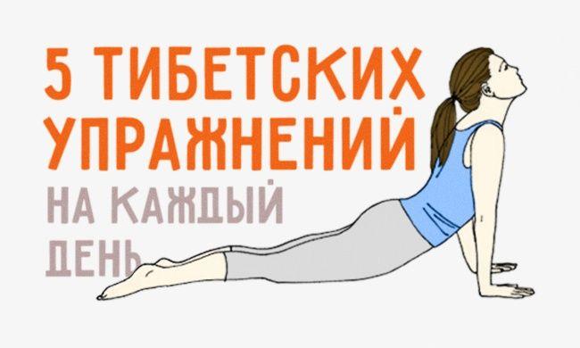 5тибетских упражнений накаждый день