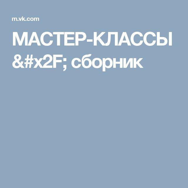 МАСТЕР-КЛАССЫ/ сборник
