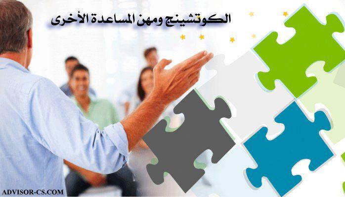 الكوتشينج ومهن المساعدة الأخرى | ADVISOR-CS