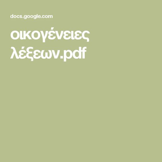 οικογένειες λέξεων.pdf