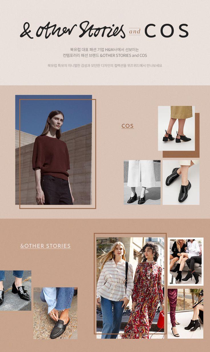 WIZWID:위즈위드 - 글로벌 쇼핑 네트워크 여성 의류 소품 신발 우먼 패션 아세서리 슈즈 기획전 &OTHER STORIES AND COS