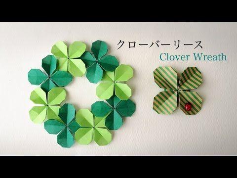 折り紙 クローバーリース Clover wreath Origami - YouTube