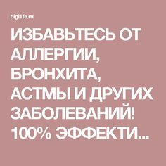 ИЗБАВЬТЕСЬ ОТ АЛЛЕРГИИ, БРОНХИТА, АСТМЫ И ДРУГИХ ЗАБОЛЕВАНИЙ! 100% ЭФФЕКТИВНОЕ СРЕДСТВО, СМОТРИТЕ ВИДЕО