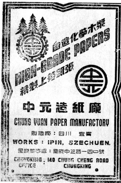 中元造纸厂广告 via