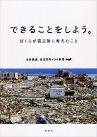糸井重里、ほぼ日刊イトイ新聞『できることをしよう―ぼくらが震災後に考えたこと―』(新潮社、2012年)。