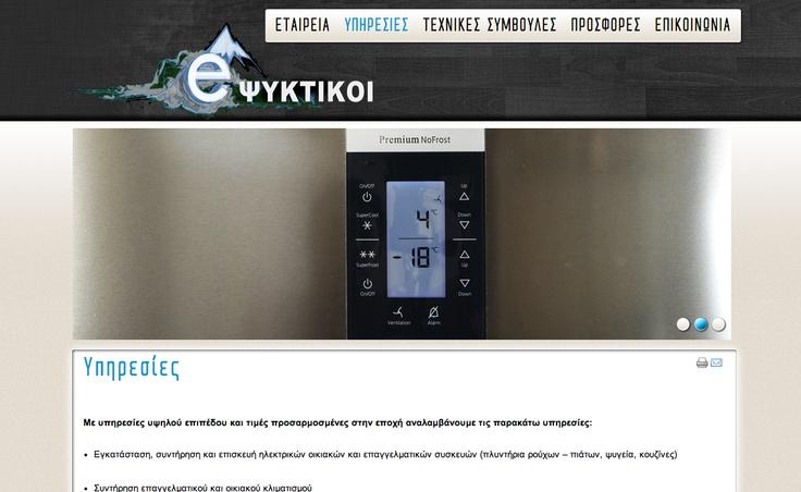 e-psiktikoi.gr