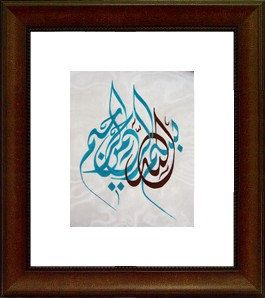 1000 id es sur le th me islamic gifts sur pinterest ForDecoration Murale Islamique