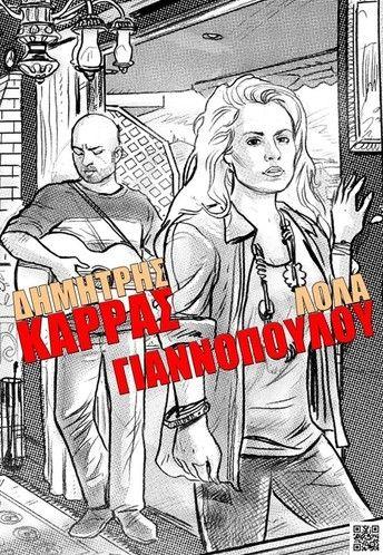 Δημήτρης Καρράς & Λόλα Γιαννοπούλου - Tranzistoraki's Page!
