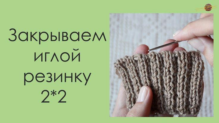 КАК ЗАКРЫТЬ ИГЛОЙ РЕЗИНКУ 2*2. Уроки вязания.    Начни вязать!