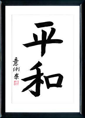 Caligrafía japonesa. Kanji Paz                                                                                                                                                                                 Más