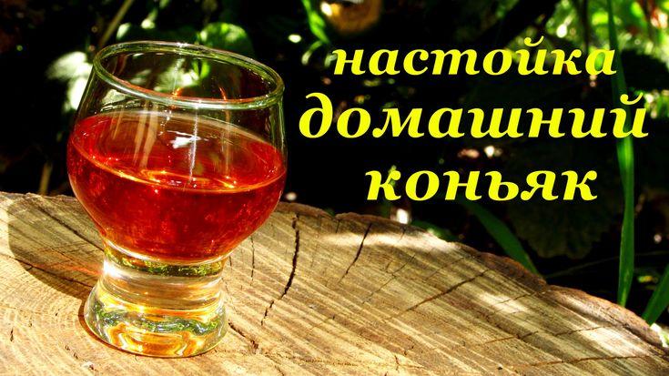Приготовление настойки - домашний коньяк Читайте подробный рецепт в блоге - http://alkofan.org/nastojki/retsept-nastojki-na-vodke-domashnij-konyak/ Подписыва...
