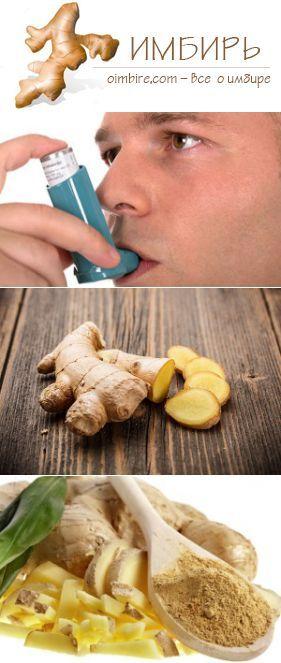 Имбирь при астме | Здоровье | Постила