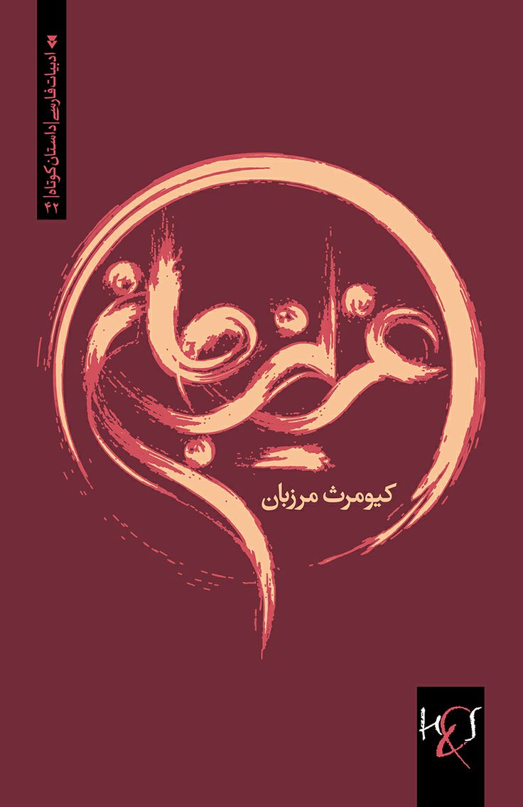 Arabic Book Cover Design Vector ~ Dear aziz cover design kourosh beigpour typography