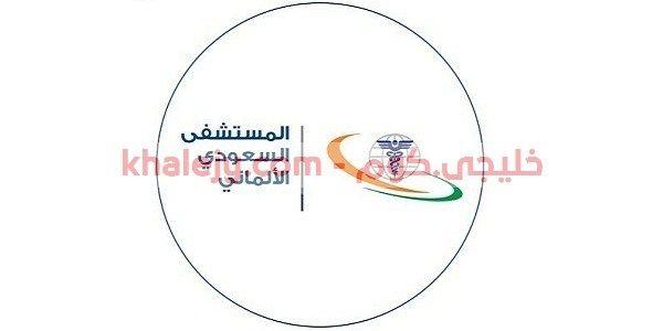 وظائف شاغرة في جدة أعلن مستشفي السعودي الألماني عن توفر وظيفة إدارية شاغرة للعمل بالمستشفى في محافظة جدة ننشر التفاصيل ورابط التقديم Hoop Wreath