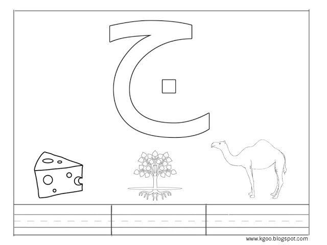 حرف الجيم للاطفال مع اوراق عمل للاطفال إبداعية Arabic Alphabet For Kids Learn Arabic Alphabet Arabic Language