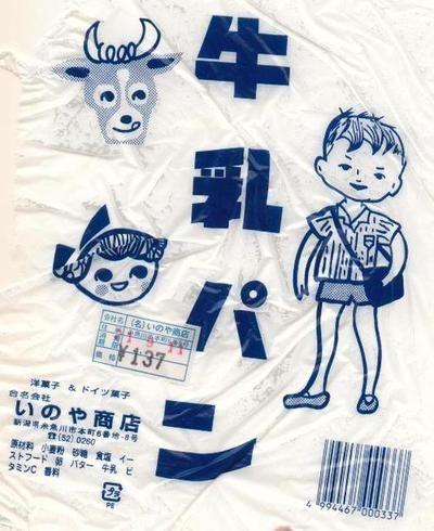 Plastic Bag Illustration