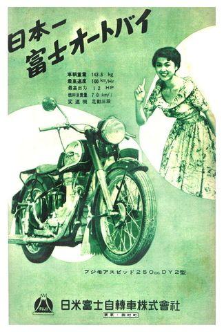 1955年 富士モアスピットDY2型250cc 日米富士自転車(株)(東京都・田村町)