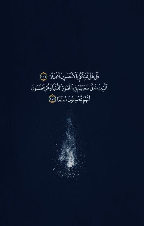 Quran Wallpapers خلفيات قرآنية قرآن كريم Quran Quotes Quran Verses Spiritual Beliefs